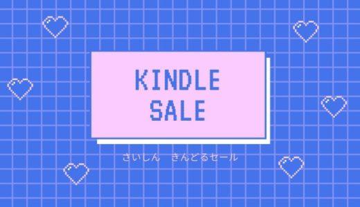 【セール】最新kindleセール情報