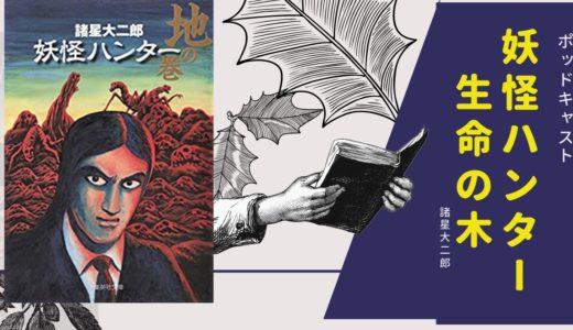 【ポッドキャスト】諸星大二郎「生命の木 妖怪ハンター」