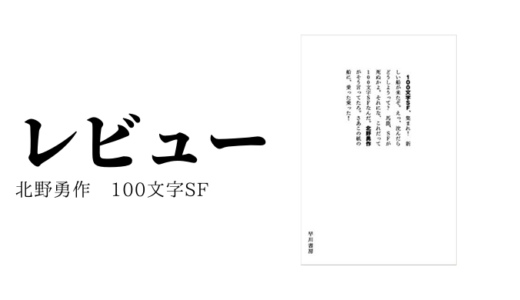 「100文字SF」の世界へ 北野勇作 ハヤカワ文庫