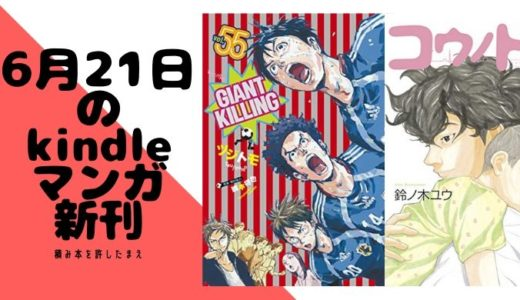 【kindle新刊】6月23日GIANT KILLING(55)など