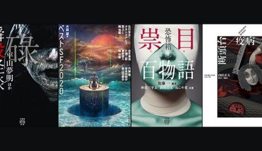 【新刊】7月の竹書房文庫