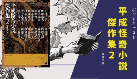 【ポッドキャスト】平成怪奇小説傑作集2