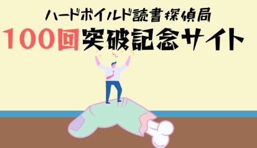 【ポッドキャスト】ハードボイルド読書探偵局100回記念特設サイト