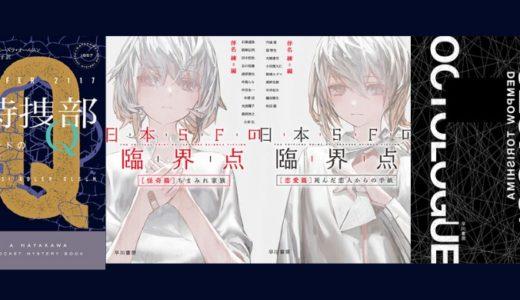 【新刊】7月のハヤカワ書房