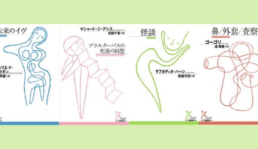 【保存版】光文社古典新訳文庫 怪奇幻想ホラーまとめました