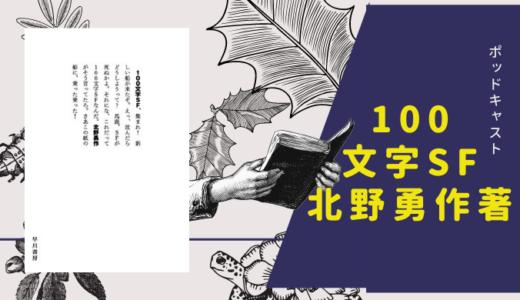 【ポッドキャスト】100文字SF 北野勇作著