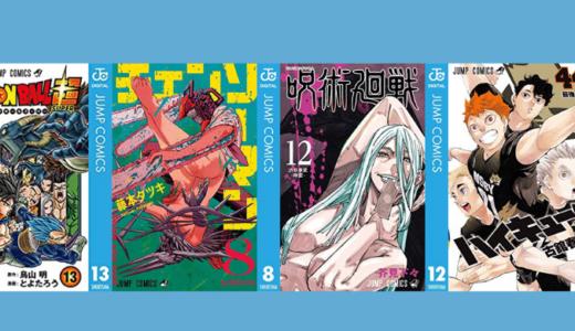 【8/4の新刊】『チェンソーマン8』『呪術廻戦 12』など