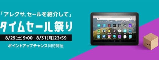 【Amazonタイムセール祭り】Kindle Paperwhiteが3,000円オフ、MacBook Proが4~6万円オフ 他にもFireタブレットなどセール初日の注目商品ピックアップ