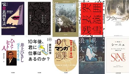 【9月の新刊】河出新書房、ちくま書房編