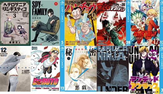 【新刊】9月4日 kindleコミック 1日外出録ハンチョウ(9)SPY×FAMILY 5  僕のヒーローアカデミア 28 Dr.STONE 17など