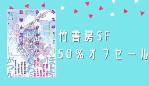 【竹書房SF50%オフフェア】『断頭台/疫病』『死んだら飛べる』『茶匠と探偵』などが半額セール