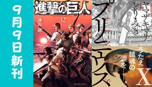 9日の新刊「進撃の巨人 32」「プリニウス 10」「異種族レビュアーズ」など243冊