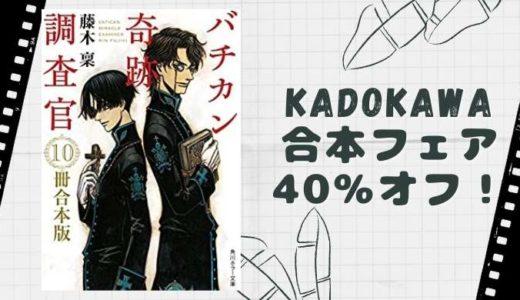 【驚異の40%オフ】文芸&ラノベ KADOKAWA合本フェア 『GOTH』『バチカン奇跡調査官』『【合本版】とらドラ!』など(9/30まで)