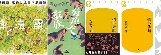 【kindleセール】最大70%オフ 幻冬舎電子書籍セール 蜜蜂と遠雷、有頂天家族などが200円台
