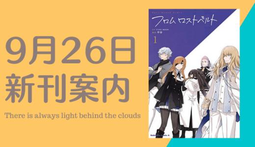【26日の新刊】『Fate/Grand Order フロム ロストベルト 1』「ゲーセンの彼女 1」「映画大好きカーナちゃん」など