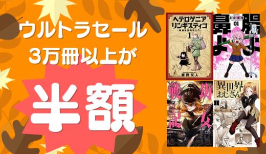 【ウルトラセール】kindle本が最大50%~70%オフ、1万冊以上が対象!『幼女戦記』『腸よ、鼻よ』など人気作が多数!