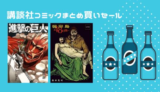 講談社コミックまとめ買いフェア『進撃の巨人』『彼岸島 48日後…』など20%オフセール(10/28まで)