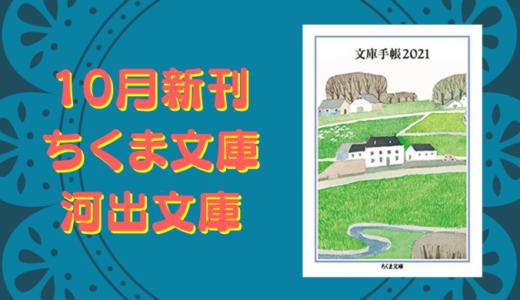 【新刊情報】10月発売のちくま文庫、河出文庫『文庫手帖2021』『ゴシック文学神髄』