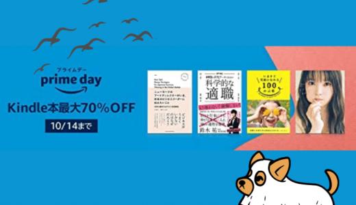 数万冊が50%~70%オフ!プライムデー kindleセール 出版社別リストまとめました。KADOKAWA9000冊、講談社1700冊などなど