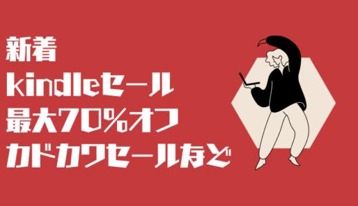 【最大70%オフ】KADOKAWAのコミック・ラノベ・書籍が最大70%オフセール(19日まで)