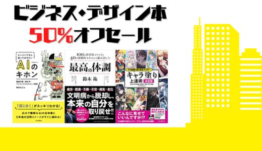 [Kindleセール] 【50%オフ】インプレスグループセール ブラックフライデー&サイバーマンデー (12/1まで)