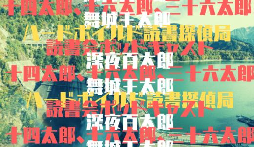 【ポッドキャスト】平成怪奇小説傑作集3収録『深夜百太郎』舞城王太郎 #ハードボイルド読書探偵局