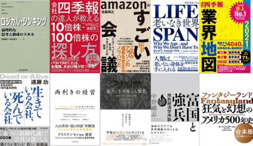 【Kindleセール】 《50%ポイント還元・約3000冊》東洋経済新報社125周年フェア (12/7まで)