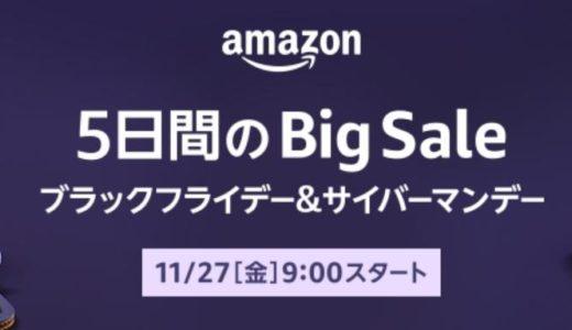 【5日間のビックセール】 Amazon ブラックフライデー&サイバーマンデー 2020 (11/27〜12/1)