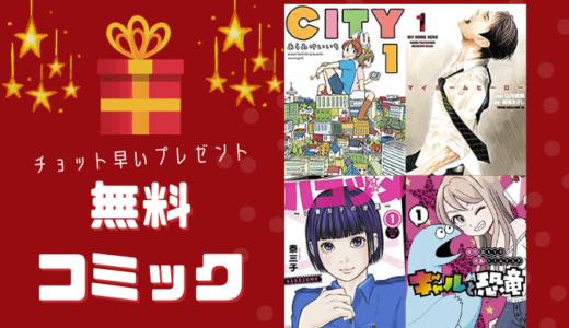 【無料コミック】 CITY1~3巻、 マイホームヒーロー1~3巻、 ハコヅメ~交番女子の逆襲~1~3巻など